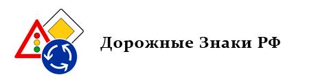 Дорожные Знаки РФ